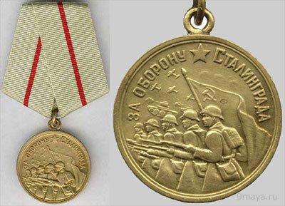 за оборону сталинграда медаль фото