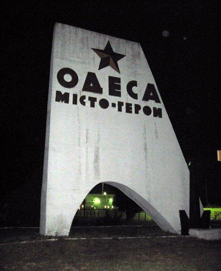 Город герой Одесса Мая ru День Победы город герой Одесса