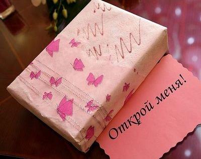 как дарить подарки на знакомствах бесплатно