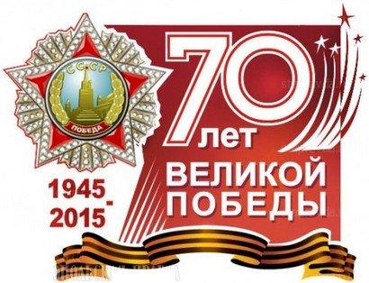 победы 70 лет победы картинки день