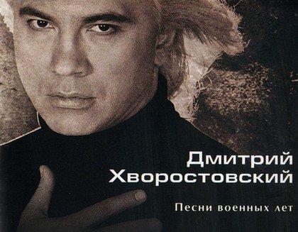 Дмитрий Хворостовский песни военных лет