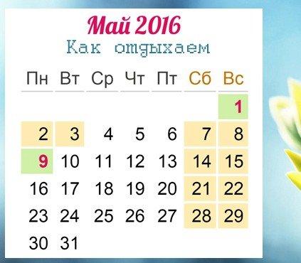 Календарь 16 года ноябрь