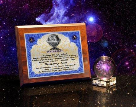 Подарок звезда с неба 40
